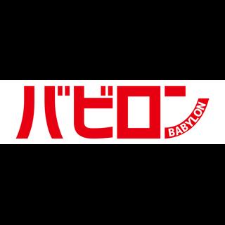 バビロン(旧原宿作業所)