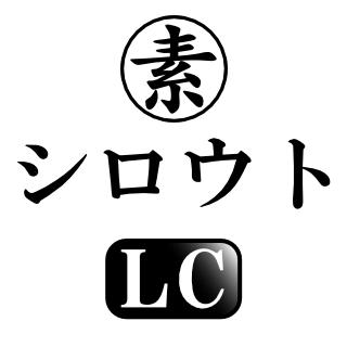 シロウトLC